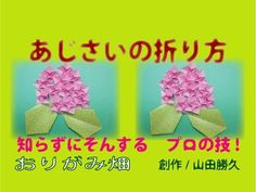 折り紙星あじさいの折り方作り方 創作Origami Hydrangea