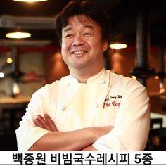 Korean Dishes, Korean Food, Er 5, Food Plating, Restaurant Design, Fleece Fabric, Kids And Parenting, Chef Jackets, Health Fitness
