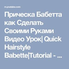 Прическа Бабетта как Сделать Своими Руками Видео Урок| Quick Hairstyle Babette|Tutorial - YouTube
