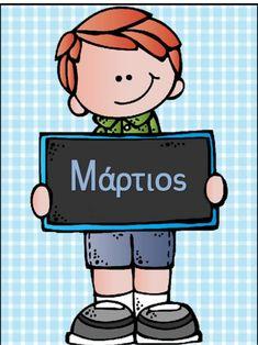 Kindergarten Lessons, Greek, Clip Art, Teacher, Education, School, Character, Cloud, Flowers