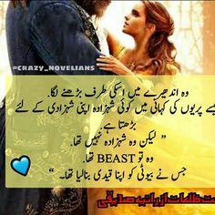 Emoji Dictionary, Urdu Quotes Images, Novels To Read Online, Romantic Novels To Read, Free Books To Read, Famous Novels, Book Names, Quotes From Novels, Urdu Poetry Romantic