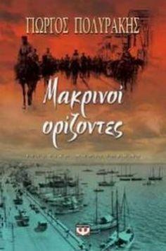 Μάιος 1888. Επτά χρόνια μετά την απελευθέρωση της Θεσσαλίας, ο κάμπος μοιάζει με καζάνι που σιγοβράζει· τα τσιφλίκια των Τούρκων μπέηδων αγοράζονται από βαθύπλουτους Έλληνες,