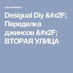 Desigual Diy / Переделка джинсов / ВТОРАЯ УЛИЦА