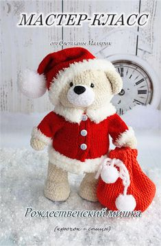Christmas bear : Ravelry: Christmas bear pattern by Svetlana Malyarik Crochet Toys Patterns, Amigurumi Patterns, Stuffed Toys Patterns, Amigurumi Doll, Christmas Toys, Christmas Knitting, Christmas Outfits, Crochet Bear, Crochet Dolls
