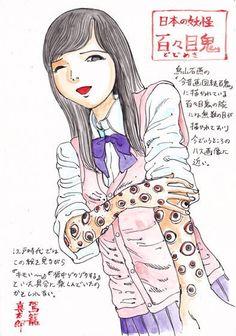 shintaro kago Arte Horror, Horror Art, Art Sinistre, Mini Mundo, Ero Guro, Dark Art Drawings, Creepy Art, Art Classroom, Macabre