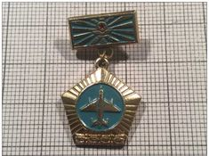 VINTAGE OLD RUSSIA USSR ARMY MEDAL AWARD AIRPLANE FIGHTER ENAMEL RARE BADGE