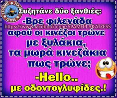 Funny Greek Quotes, Funny Photos, Lol, Jokes, Humor, Laughing, Restaurants, Fanny Pics, Husky Jokes