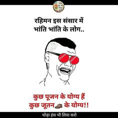 The Best 26 Funny Pictures Of 2019 Best Funny Jokes, Funny School Jokes, Cute Memes, Funny Puns, School Humor, Funny Stuff, Sms Jokes, Jokes In Hindi, Jokes Quotes