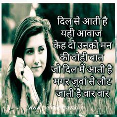 Hindi Shayari Collection Romantic Quotes For Girlfriend, Girlfriend Quotes, Friendship Quotes In Hindi, Love Quotes In Hindi, Good Morning Quotes For Him, Mixed Feelings Quotes, Inspirational Quotes Pictures, Zindagi Quotes, Movies To Watch Free