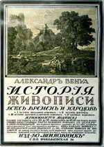 Рекламный плакат книги А.Бенуа «История живописи всех времен и народов».
