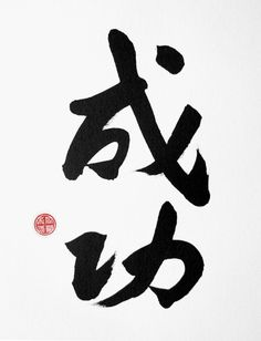 Success - Original Chinese Calligraphy  For by CollarCityStudios, $40.00