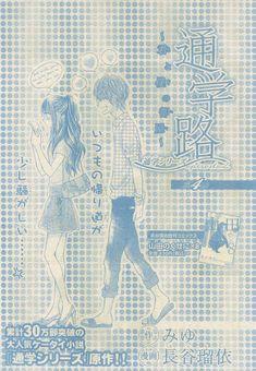 『通学路~君と僕の部屋~/4』長谷瑠依 原作:みゆ Fictional Characters, Fantasy Characters