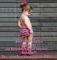 girl tells her friend -im breaking up -why? -for religious beliefs -what do u mean? -he wont admid that I am a goddess Funny Greek Quotes, Funny Picture Quotes, Funny Pictures, Funny Cat Memes, Hilarious, Tell Me Something Funny, Cute Good Morning Quotes, Cute Baby Videos, Funny Phrases