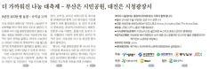 2014년 10월 08일 더 가까워진 나눔 대축제 - 부산은 시민공원, 대전은 시청광장서