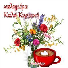 Καλημέρα σε όλους! Όμορφη χαρούμενη και Ξεκούραστη Κυριακή!(εικόνες) eikones top Greek Quotes, Good Morning, Instagram, Facebook, Buen Dia, Bonjour, Good Morning Wishes