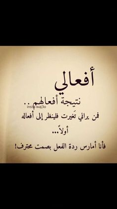 Poet Quotes, Words Quotes, Life Quotes, Beautiful Arabic Words, Beautiful Eyes, Beauty Tips For Hair, Natural Beauty Tips, Beauty Hacks Video, Beauty Make Up