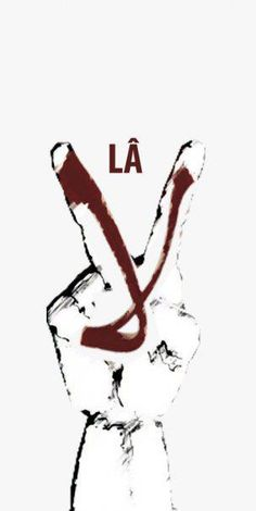 "The peace sign married with the Arabic ""la"" (evoking both the words of witness and a resistant ""no""). Image from Anticapitalist Muslims."