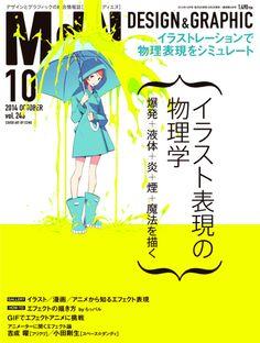 表紙のイラスト、CCMSですやん。黄色が特色で発色がすごく綺麗ですねん。ほんまに。 MdN10月号(9月5日発売)の表紙