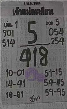 Lucky Number, New Year 2020, Envelope, 1, Math Equations, Envelopes, Place Settings