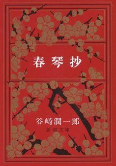 春琴抄 (新潮文庫):Amazon.co.jp:本