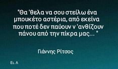 Greek Quotes, Poetry, Motivation, Inspiration, Biblical Inspiration, Poetry Books, Poem, Inspirational, Poems
