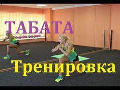 Жиросжигающая тренировка по системе Табата [Workout   Будь в форме] - YouTube
