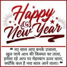 Happy New Year Shayari in Hindi | Naye Saal Ki Shayari -2022 Happy New Year Status, Happy New Year Wishes, Naye Saal Ki Shayari, Shayari In Hindi, Happy New Year
