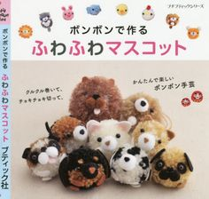 Pom Pom Fluffy Cute Mascots - Japanese Craft Book by pomadour24