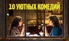 10 уютных комедий для хорошего вечера