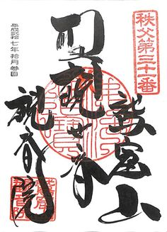 chichibu-shuin31