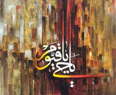 Ac Arabic Calligraphy Art, Arabic Art, Caligraphy, Wood Carving, Allah, Butterfly, Canvas, Creative, Frames