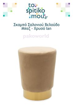 Σκαμπό Σαλονιού Βελούδο Μπεζ - Χρυσό Ian, pakoworld - έπιπλα φωτιστικά   Δείτε και άλλες ιδέες για Τραπέζια Σαλονιού όπως και άλλα προϊόντα pakoworld στο tospitikomou.gr   Χιλιάδες προϊόντα για το σπίτι σας! Outdoor Furniture, Outdoor Decor, Ottoman, Home Decor, Decoration Home, Room Decor, Home Interior Design, Backyard Furniture, Lawn Furniture