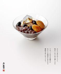 ひとつまたひとつと 味わいかさねる楽しさを ごろっと大きな寒天に あんこや黒豆をあわせる 素朴なあんみつです。