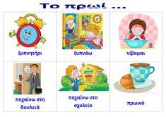 Ζήση Ανθή :Πίνακες αναφοράς και καρτέλες για το νηπιαγωγείο . Ημέρα - νύχτα στο νηπιαγωγείο Καρτέλες για την ημέρα και τη νύχτα Λίσ... Learning Clock, Day For Night, Learning Activities, Kindergarten, Language, Education, School, Blog, Kids