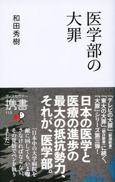 医学部の大罪 / 和田秀樹