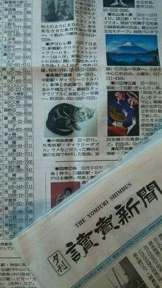 個展情報を10/15の読売新聞 夕刊に掲載して頂きました。 9/18~9/28 『高橋行雄個展』  「猫可愛がり~鉛筆で描かれた猫達~」 0http://www.little-high.com/ ブロードウェイセンター 4F464-2