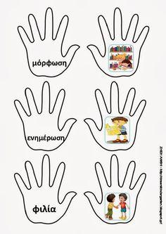 Το νέο νηπιαγωγείο που ονειρεύομαι : Καρτούλες ταύτισης με τα δικαιώματα των παιδιών Bart Simpson, Education, Children, School, Blog, Diversity, Boys, Kids, Schools