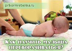 Как научить малыша переворачиваться