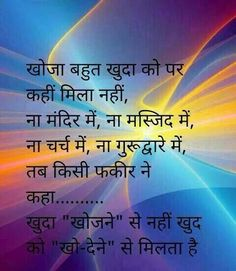 1000 images about words quotes food for thoughts on for Cuisine meaning in hindi
