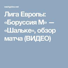 Лига Европы: «Боруссия М» — «Шальке», обзор матча (ВИДЕО)