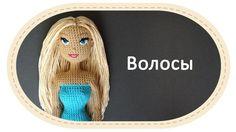 Каркасная кукла крючком, часть 10 (Волосы). DIY Crochet doll, part 10 (H...