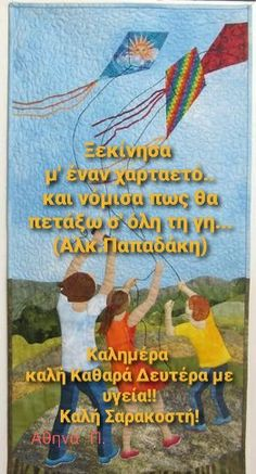 Festival Celebration, Good Morning Good Night, Greek Quotes, Wonderful Images, Cool Photos, Letters, My Favorite Things, Dates, Greece