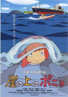 Ponyo on the Cliff by the Sea 崖の上のポニョ