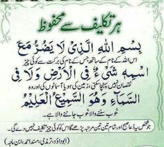 Dua to read thrice after fajr and magrib prayers