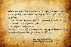 Voltaire Quotes, Greek Quotes, Some Words, Philosophy, Texts, Literature, Poems, Lyrics, Spirituality