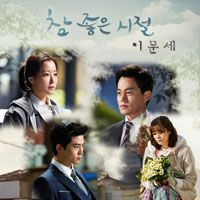 Wonderful Days OST Part 5 | 참 좋은 시절 OST Part 5 - Ost / Soundtrack, available for download at ymbulletin.blogspot.com