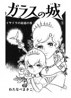 Watanabe Masako – Glass no Shiro