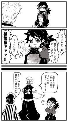 Demon Slayer, Slayer Anime, Latest Anime, Anime Characters, Fictional Characters, Anime Demon, Me Me Me Anime, Doujinshi, Illustration Art