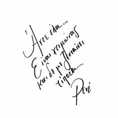 Greek Love Quotes, Quotes To Live By, Me Quotes, Motivational Quotes, Funny Quotes, Big Words, Greek Words, Some Words, Graffiti Quotes