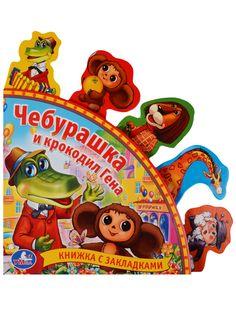 Хомягова К. (ред.) Чебурашка и крокодил Гена